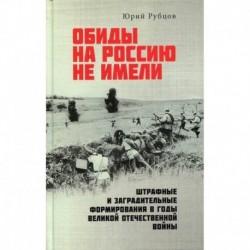Обиды на Россию не имели. Штрафные и заградительные формирования в годы Великой Отечественной войны