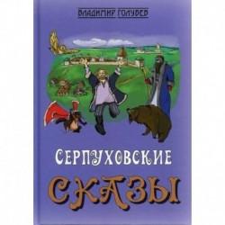 Сказки о Серпухове, без вранья и обмана, Доброхотова Ивана