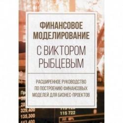 Финансовое моделирование с Виктором Рыбцевым