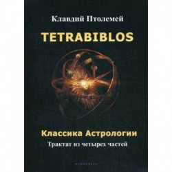 Tetrabiblos. Классика астрологии
