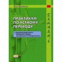 Практикум по устному переводу к 'Практическому курсу китайского языка' под редакцией А. Ф. Кондрашевского