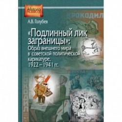 'Подлинный лик заграницы': образ внешнего мира в советской политической карикатуре. 1922-1941 гг.