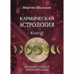 Кармическая астрология. Лунные Узлы и реинкарнация