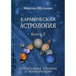 Кармическая астрология. Ретроградные планеты и реинкарнация