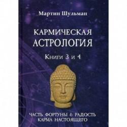 Кармическая астрология. Часть фортуны и Радость. Карма настоящего