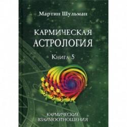 Кармическая астрология. Кармические взаимоотношения