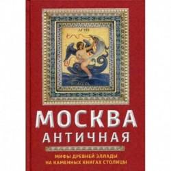 Москва античная