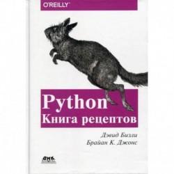 Python. Книга Рецептов