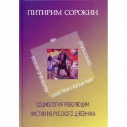 Листки из русского дневника. Социология революции (1924)