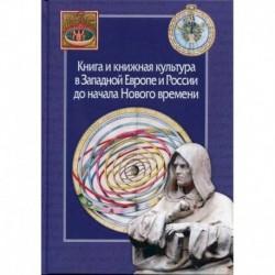 Книга и книжная культура в Западной Европе и России до начала Нового времени