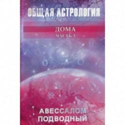 Общая астрология