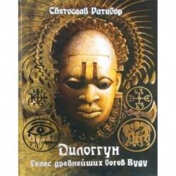 Дилоггун. Голос древнейших богов Вуду