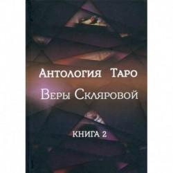 Антология Таро Веры Скляровой