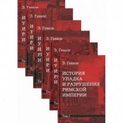 История упадка и разрушения Римской империи