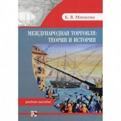 Международная торговля: теория и история