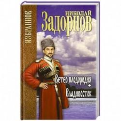 Ветер плодородия. Владивосток