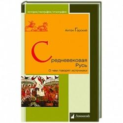 Средневековая Русь.О чем говорят источники