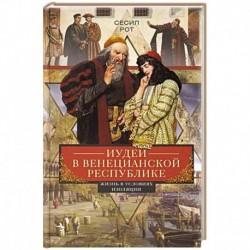 Иудеи в Венецианской республике. Жизнь в условиях изоляции