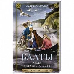 Балты. Люди янтарного моря