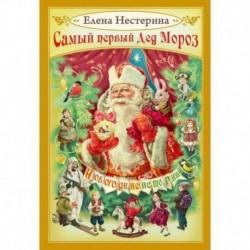 Самый первый Дед Мороз