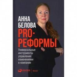 PRO реформы