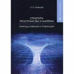 Структура пространства и материи. Природа инерции и гравитации