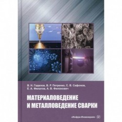 Материаловедение и металловедение сварки