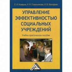 Управление эффективностью социальных учреждений