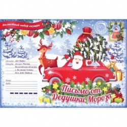 Новогодний подарок. Волшебный Дед Мороз