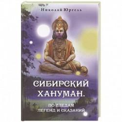 Сибирский Хануман. По следам легенд и сказаний