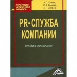 PR-служба компании