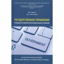Государственное управление гражданско-правовой сферой общественных отношений
