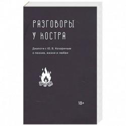 Разговоры у костра:Диалоги с Ю.В.Казариным о поэзии,жизни и любви