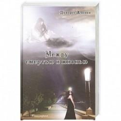 Между смертью и жизнью (5-е изд.)