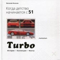 Turbo. Когда детство начинается с 51…