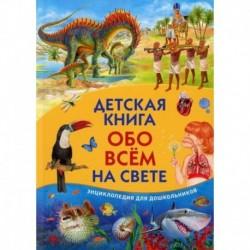Детская книга обо всем на свете