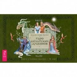 Таро кельтских драконов