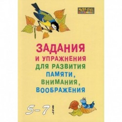 Задания и упражнения для развития памяти, внимания, воображения у детей 5-7 лет