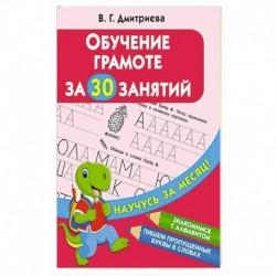 Обучение грамоте за 30 занятий