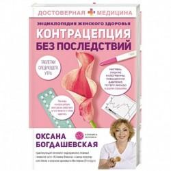 Энциклопедия женского здоровья. Контрацепция без последствий