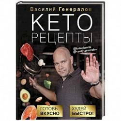 Кеторецепты: готовь вкусно, худей быстро!