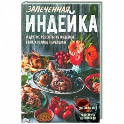Запеченная индейка и другие рецепты из индейки, утки, кролика, перепелки