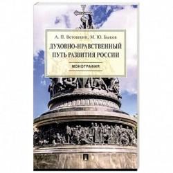 Духовно-нравственный путь развития России.Монография
