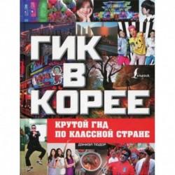 Гик в Корее: крутой гид по классной стране