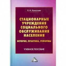 Стационарные учреждения социального обслуживания населения: история, практика, реформы