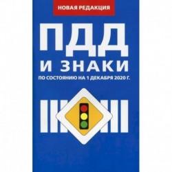 Правила дорожного движения и Знаки