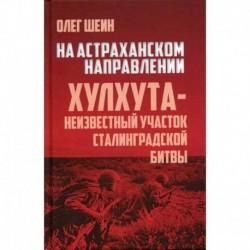 На Астраханском направлении. Хулхута - неизвестный участок Сталинградской битвы