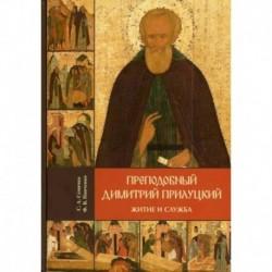 Преподобный Димитрий Прилуцкий: житие и служба