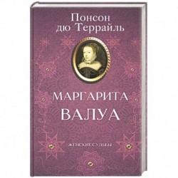 Маргарита Валуа