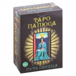 Набор Таро Папюса